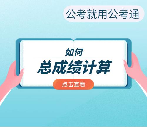 江西省考总成绩