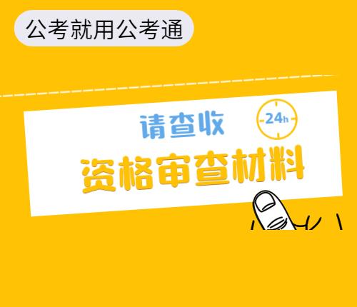 江苏省考资格审查