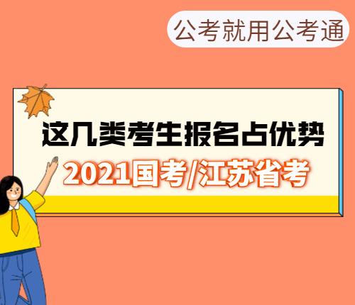 2021国考/江苏省考