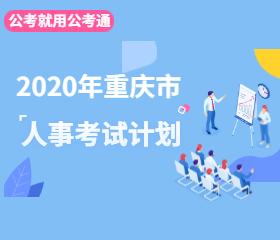 2020重庆人事考试计划