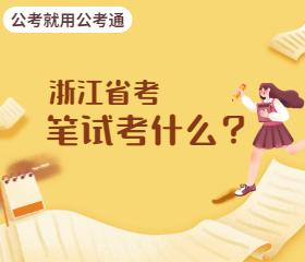 浙江省考笔试考什么?