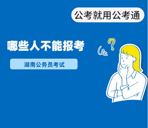 湖南省考哪些人不能报