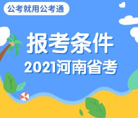 河南省考报考条件