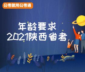 陕西省考年龄要求