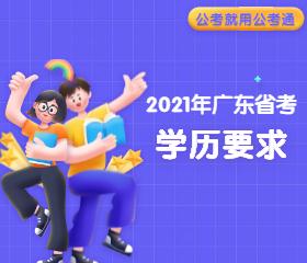 广东省考学历要求