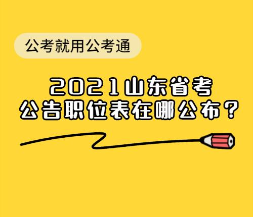 2021省考公告在哪发布