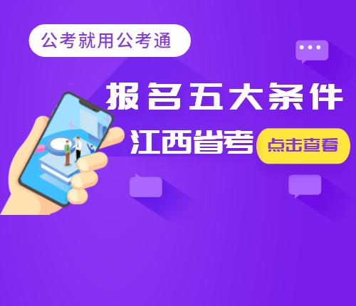 江西省考报名条件