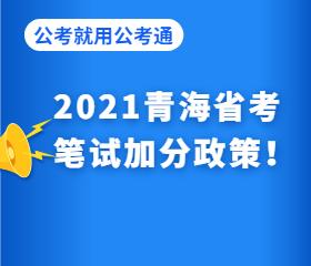 青海省考笔试加分政策