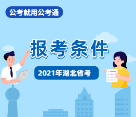 湖北省考报考条件