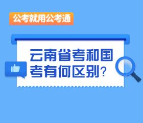云南省考与国考区别