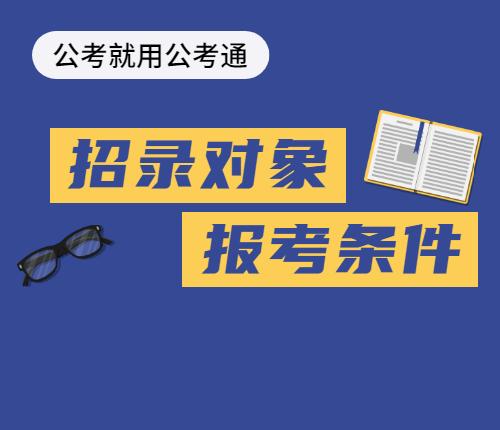 2021贵州报考条件