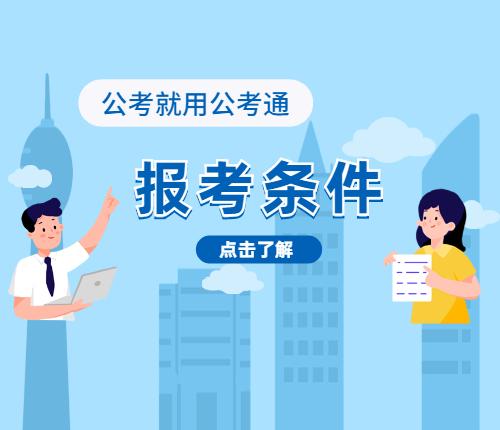 宁夏区考报考条件