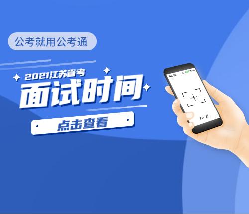 2021江苏省考面试时间