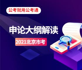 2021京考申论大纲解读