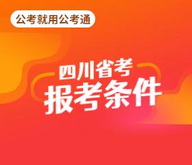 四川省考报名条件