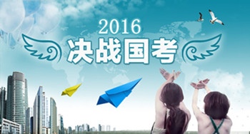 2016年国家宝马线上娱乐宝马线上娱乐城真题及答案