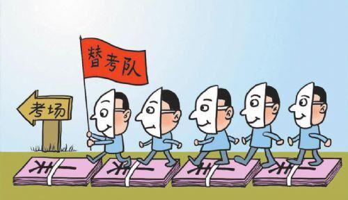 浙江公务员考试男子找人替考面试露马脚被判刑