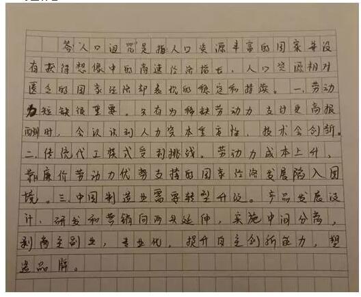 人口诅咒申论_人口诅咒申论答案华图