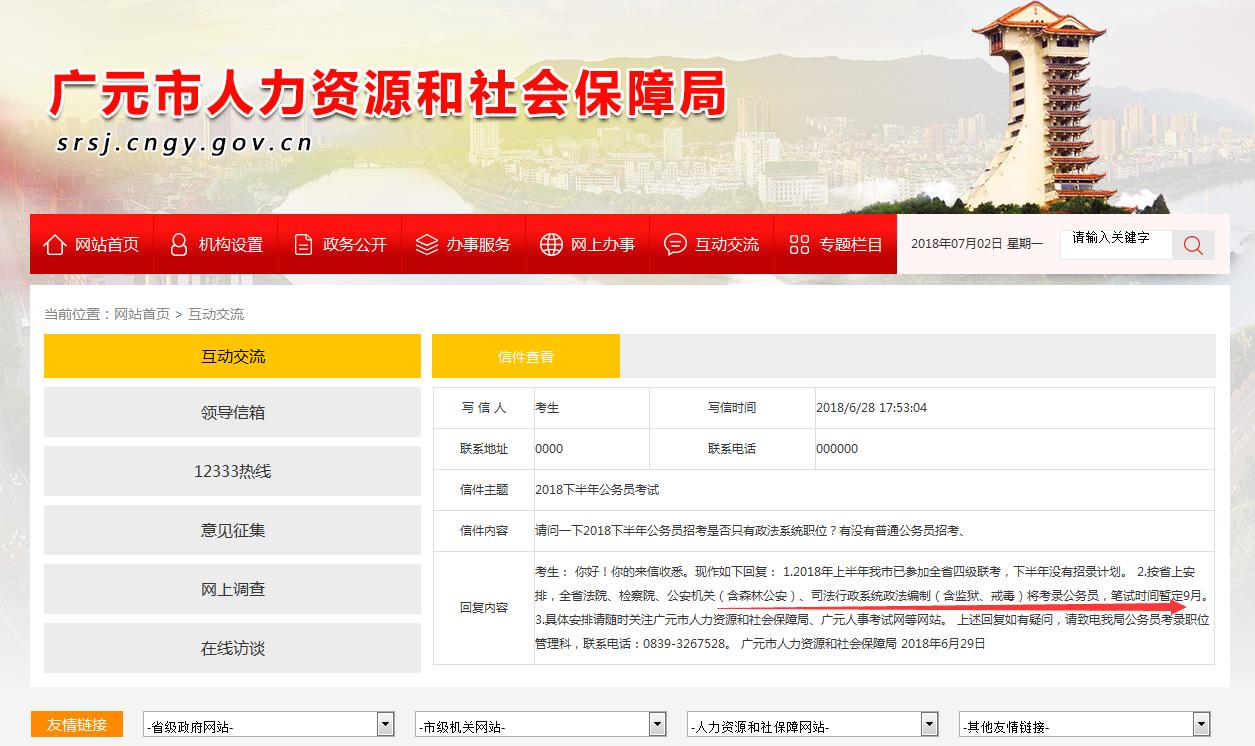 2018下半年四川公务员笔试时间为9月还是10月?
