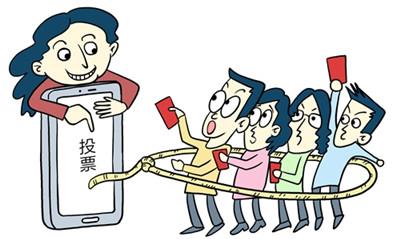 2019年国家公务员考试申论热点:规范网络投票乱象