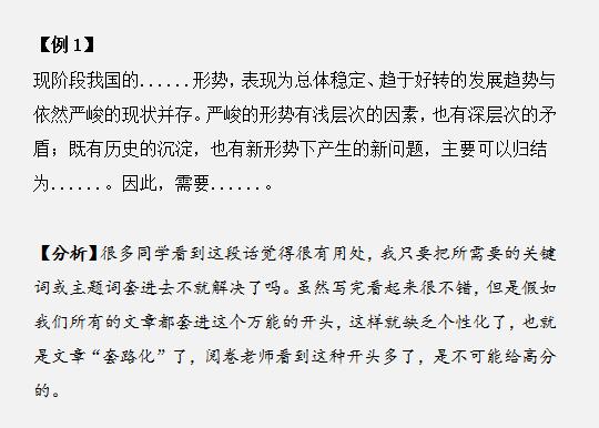 """2019年国考申论大作文如何走出""""套路"""""""