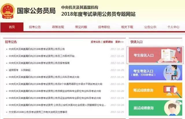 2019年国家公务员考试报考流程详解(图文)