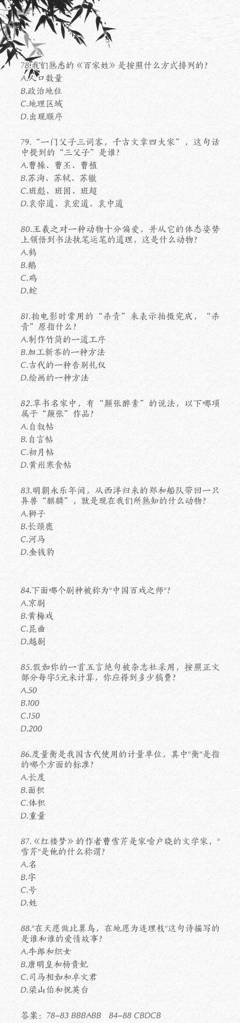 2019公务员考试积累:100个中华文化常识