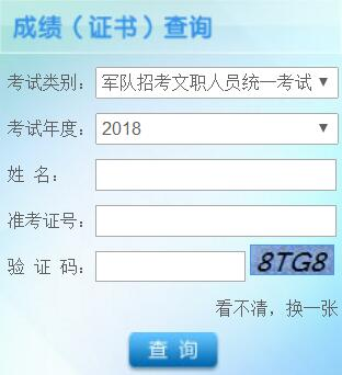 军队首次面向社会招录文员9297人 成绩发布