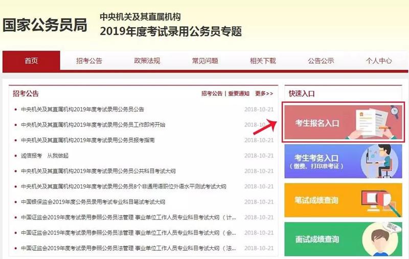 2020年国家公务员考试报名具体步骤(图文)