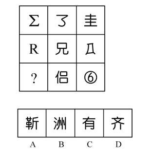 行测图形推理常考考点梳理九:汉字的考法