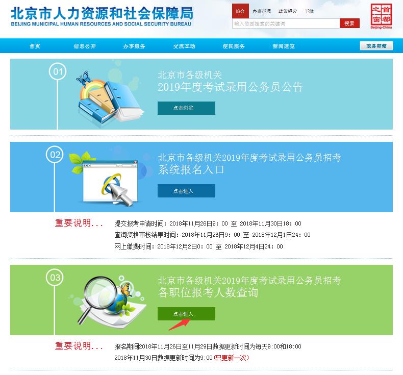 2019北京公务员考试报名人数如何查看?