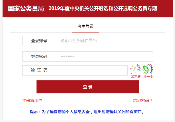 2019中央机关遴选选调公务员专题系统功能讲解