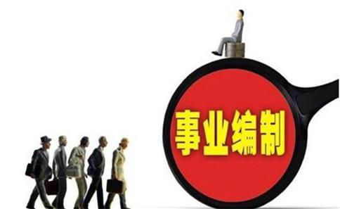 事业单位人员可以通过这3种途径升级为公务员