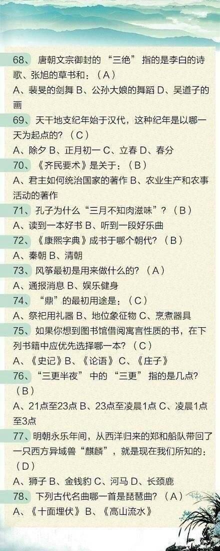100道联考文化常识题,测测这些题你都会吗