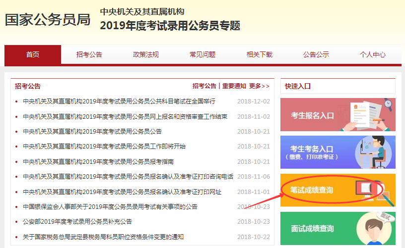 2019年北京市怎么查之前公务员考试成绩