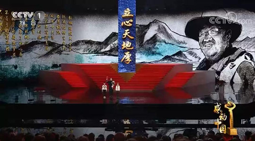 申论素材积:2018年感动中国人物揭晓!(收藏)