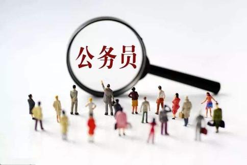 2020年国家公务员考试报名你的专业符合要求吗