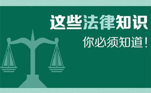 河北省考常考的100个法律知识点,你都知道吗?