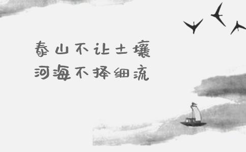 国考申论积累:品读2019年以来习近平引用的那些诗词典故(二)