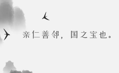 2020年國考申論積累:品讀2019年以來習近平引用的那些詩詞典故(三)