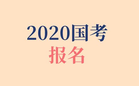 2020年国考报名时间、报名方式、报名步骤