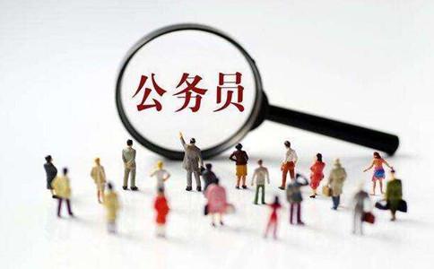2020年国家公务员考试特殊身份人员如何报考