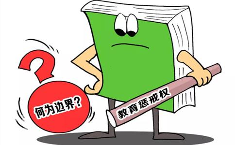 2020年国家公务员考试申论热点:明确教师惩戒权