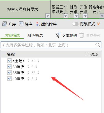 2020年湖南省考报名这7个条件你务必要满足!图1