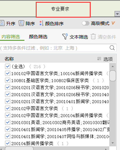 2020年湖南省考报名这7个条件你务必要满足!图3