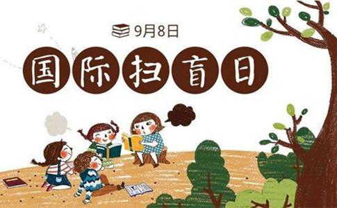 「今日时政」龙8娱乐手机下载考试时政热点(9.3)