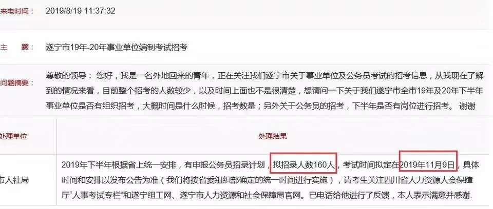 2019下半年四川省考笔试拟在11月9日进行