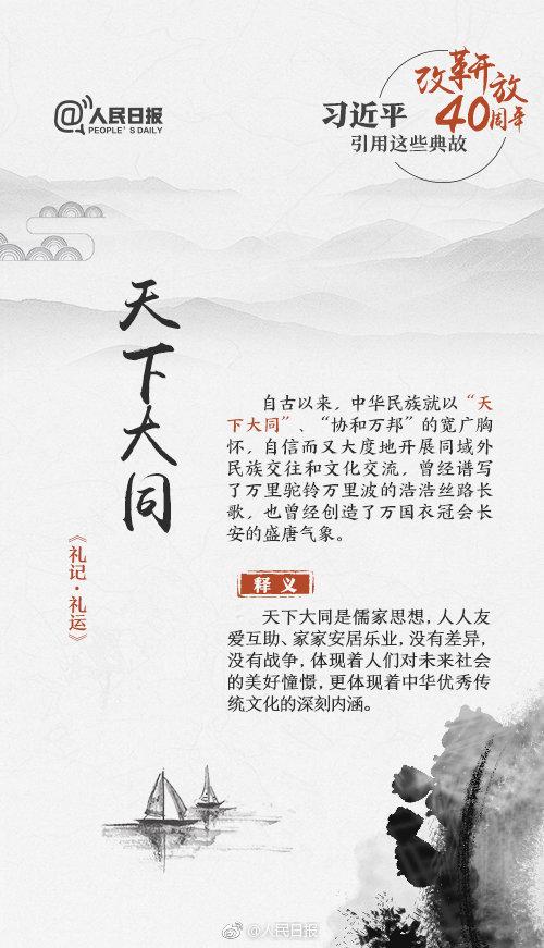 申论积累:改革开放40周年习近平用过的典故