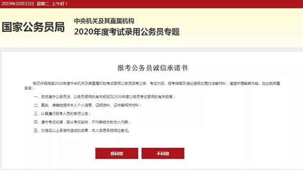 2020年国家BOB足球体育考试报名流程完整版(图文)