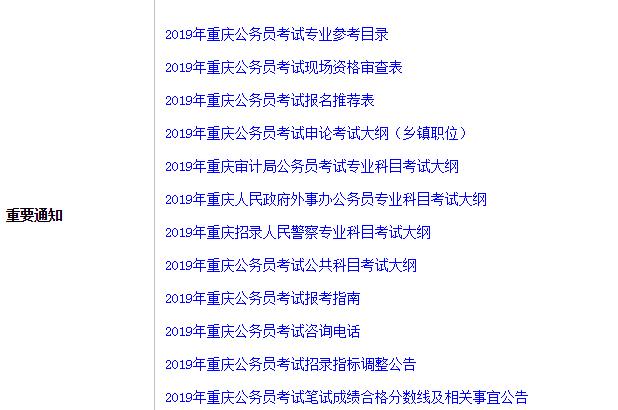 2020年重庆公务员考试笔试考什么?